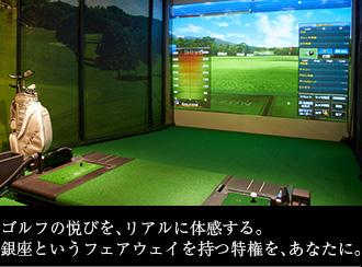 Premium Sport Club NAS GINZAの画像