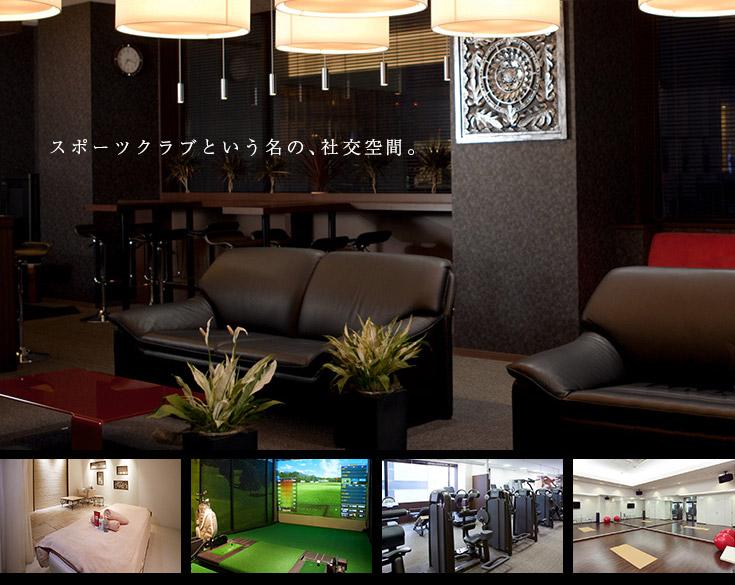 Premium Sports Club NAS 銀座の画像