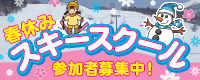 春休みスキースクール